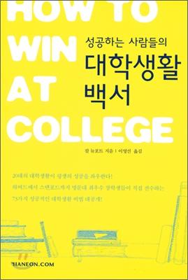 성공하는 사람들의 대학생활 백서