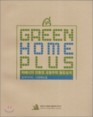 Green Home Plus 통합설계