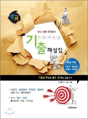 헬퍼 대학별고사 인문계 논술 기출해설집 명문대편 (2011년)