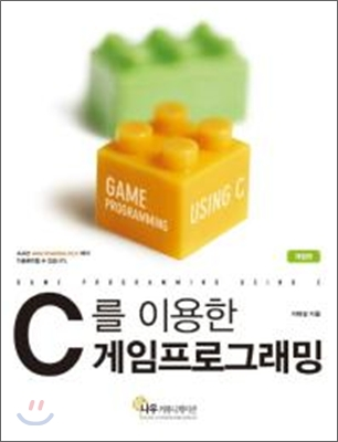 C를 이용한 게임프로그래밍