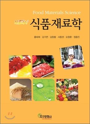 NEW 식품재료학
