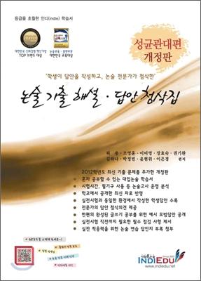 논술 기출 해설ㆍ답안 첨삭집 성균관대편 인문계 (2012년)