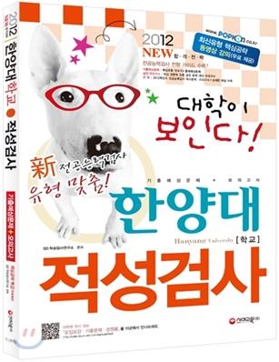 2012 대입수시대비 한양대학교 적성검사 기출예상문제 + 모의고사 (2011년)