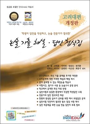 논술 기출 해설ㆍ답안 첨삭집 고려대편 인문계 (2012년)
