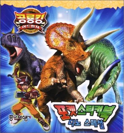 공룡킹 어드벤처 포켓 스티커북 디노 스페셜