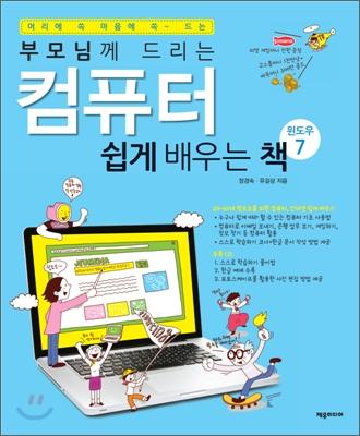 부모님께 드리는 컴퓨터 쉽게 배우는 책