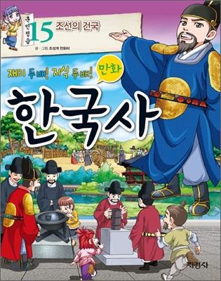 만화 한국사 15
