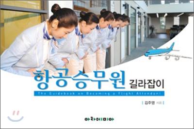 항공승무원 길라잡이