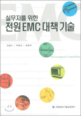 실무자를 위한 전원 EMC 대책 기술