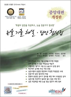 논술 기출 해설ㆍ답안 첨삭집 중앙대편 인문계 (2012년)