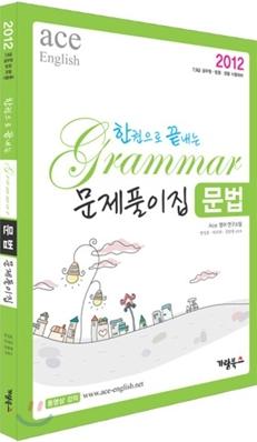 2012 한권으로 끝내는 Grammar 문법 문제풀이집