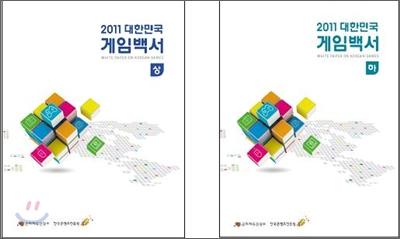 2011 대한민국 게임백서 세트