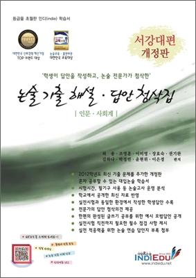 논술 기출 해설ㆍ답안 첨삭집 서강대편 인문·사회계 (2012년)
