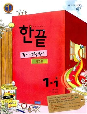 한권으로 끝내기 국어ㆍ생활국어 중 1-1 통합편 (2012년)