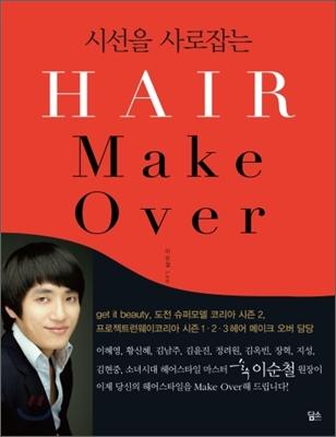 HAIR Make Over 헤어 메이크오버