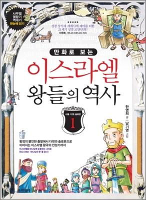 만화로 보는 이스라엘 왕들의 역사 1