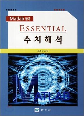 Matlab 활용 Essential 수치해석