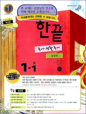 한권으로 끝내기 국어ㆍ생활국어 중 1-1 통합편 교사용 (2012년)