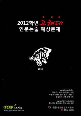 2012학년 고려대 인문논술 예상문제 (2011년)