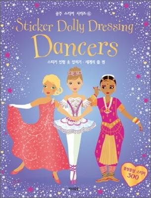 스티커 인형 옷 입히기 세계의 춤