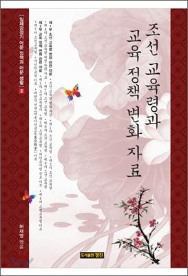 조선 교육령과 교육 정책 변화 자료