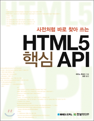 HTML5 핵심 API