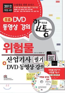 2012 위험물 산업기사 필기 + DVD 동영상 강의