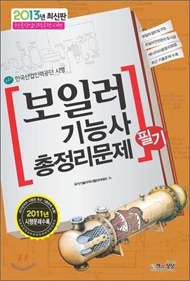 2013 보일러 기능사 총정리문제 필기