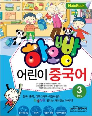 하오빵 어린이 중국어 3 메인북