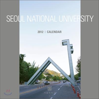 2012 서울대학교 달력
