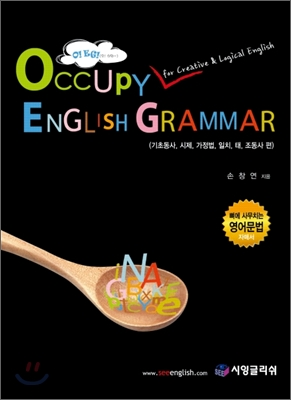 Occupy English Grammar 기초동사, 시제, 가정법, 일치 태, 조동사 편