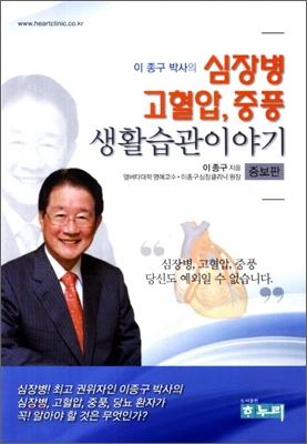 이종구 박사의 심장병 고혈압 중풍 생활습관이야기