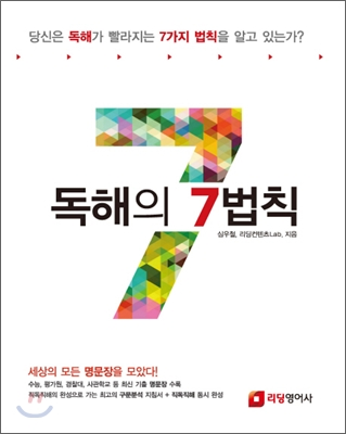 독해의 7법칙 (2012년)