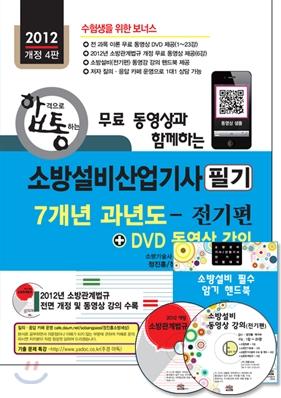 2012 무료 동영상과 함께하는 소방설비 산업기사 필기 7개년 과년도 + 동영상 강의 전기편