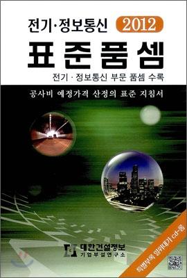 2012 전기 정보통신 표준품셈