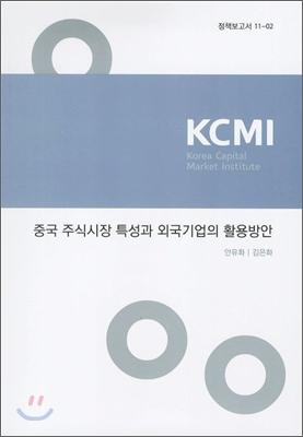 중국 주식시장 특성과 외국기업의 활용방안