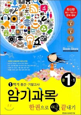 1학기 중간·기말고사 암기과목 한권으로 딱 끝내기 중 1-1 (2012년)