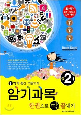 1학기 중간·기말고사 암기과목 한권으로 딱 끝내기 중 2-1 (2012년)