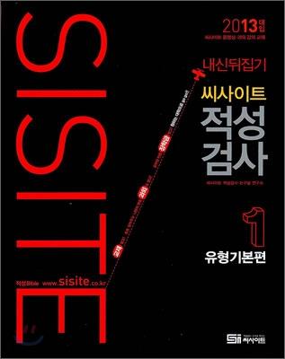 씨사이트 적성검사 1 유형기본편 (2012년)