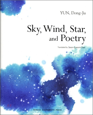Sky, Wind, Star and Poetry
