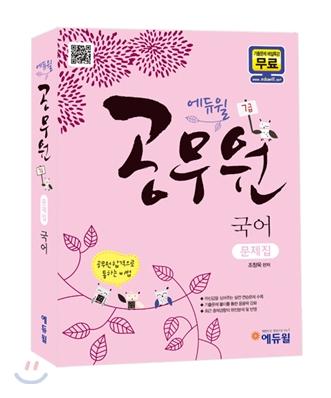 2012 에듀윌 7급 공무원 국어 문제집