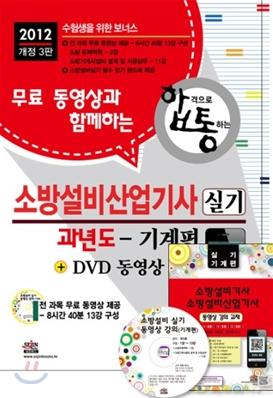 2012 무료 동영상과 함께하는 소방설비 산업기사 실기 과년도 + DVD 동영상 강의