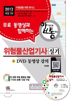 2012 무료 동영상과 함께하는 위험물 산업기사 실기 + DVD 동영상 강의