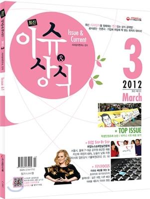 2012 3 최신 이슈 & 상식