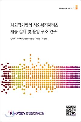 사회적기업의 사회복지서비스 제공 실태 및 운영구조 연구