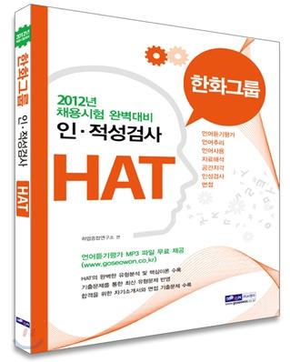한화그룹 인·적성검사 HAT