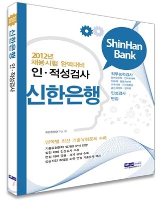 신한은행 인·적성검사