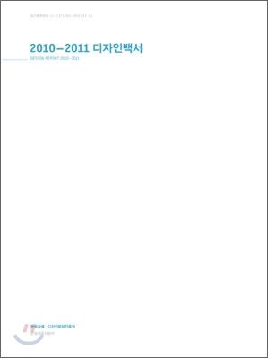 2010-2011 디자인백서