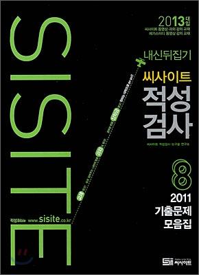 씨사이트 적성검사 8 2011년 기출문제 모음집 (2012년)