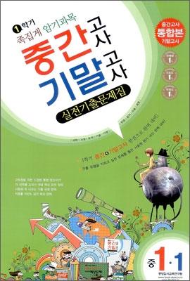 1학기 족집게 암기과목 중간고사 기말고사 실전기출문제집 중1-1 (2012년)